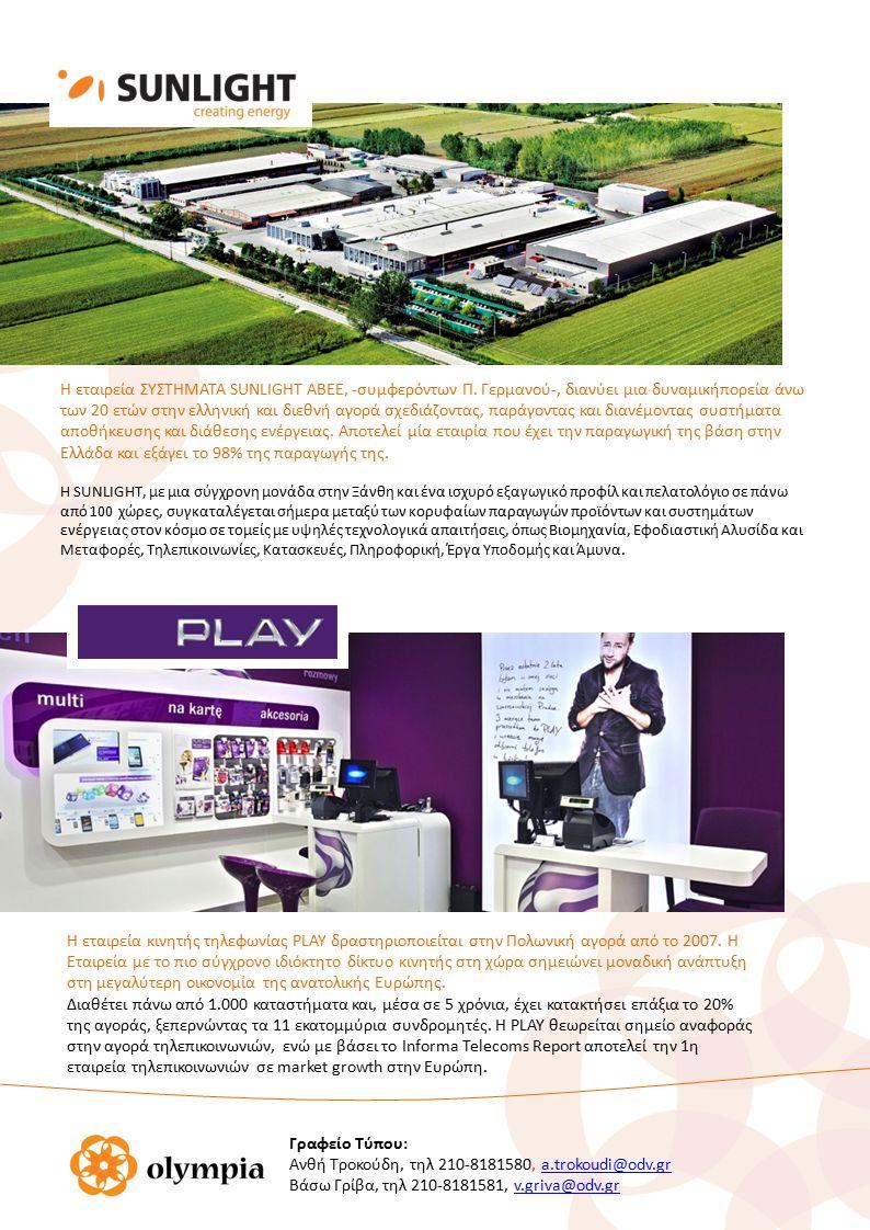 H εταιρεία κινητής τηλεφωνίας PLAY δραστηριοποιείται στην Πολωνική αγορά από το 2007. Η Εταιρεία με το πιο σύγχρονο ιδιόκτητο δίκτυο κινητής στη χώρα