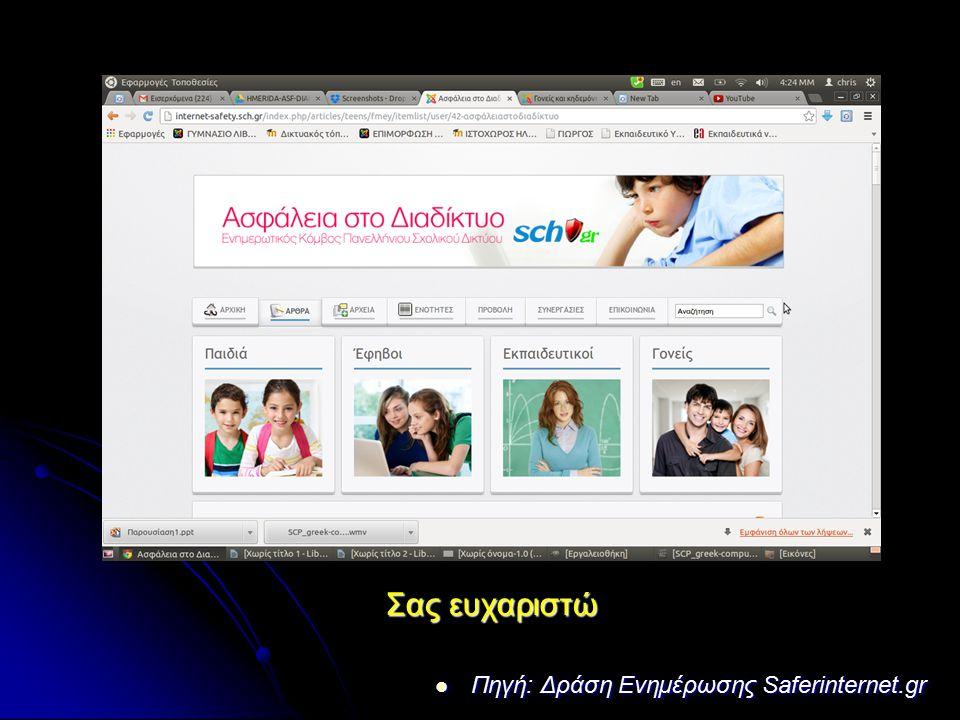Πηγή: Δράση Ενηµέρωσης Saferinternet.gr Πηγή: Δράση Ενηµέρωσης Saferinternet.gr Σας ευχαριστώ