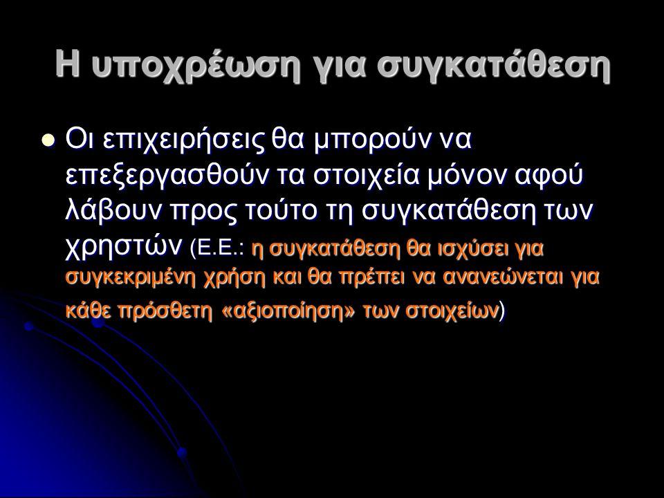 ΣΧΕΤΙΚΕΣ ΑΝΑΦΟΡΕΣ ΥΠΟΚΛΟΠΗ ΤΑΥΤΟΤΗΤΑΣ (http://www.dpa.gr/pls/portal/docs/PAGE/APDPX/SELF_ ASSESSMENT_TEST/INDEX.HTML) ΥΠΟΚΛΟΠΗ ΤΑΥΤΟΤΗΤΑΣ (http://www.dpa.gr/pls/portal/docs/PAGE/APDPX/SELF_ ASSESSMENT_TEST/INDEX.HTML)http://www.dpa.gr/pls/portal/docs/PAGE/APDPX/SELF_ ASSESSMENT_TEST/INDEX.HTMLhttp://www.dpa.gr/pls/portal/docs/PAGE/APDPX/SELF_ ASSESSMENT_TEST/INDEX.HTML Οδηγός από τη Safeline με συμβουλές προστασίας από παράνομη δραστηριότητα στο Facebook (http://sco.lt/5nVwgL, http://www.safeline.gr/sites/default/files/FacebookGuideSafeLine.pdf ) Οδηγός από τη Safeline με συμβουλές προστασίας από παράνομη δραστηριότητα στο Facebook (http://sco.lt/5nVwgL, http://www.safeline.gr/sites/default/files/FacebookGuideSafeLine.pdf ) Οδηγός από τη Safeline με συμβουλές προστασίας από παράνομη δραστηριότητα στο Facebookhttp://sco.lt/5nVwgL Οδηγός από τη Safeline με συμβουλές προστασίας από παράνομη δραστηριότητα στο Facebookhttp://sco.lt/5nVwgL