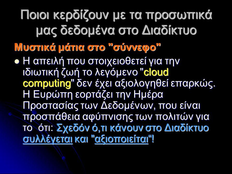 Ποιοι κερδίζουν με τα προσωπικά μας δεδομένα στο Διαδίκτυο Μυστικά μάτια στο σύννεφο Η απειλή που στοιχειοθετεί για την ιδιωτική ζωή το λεγόμενο cloud computing δεν έχει αξιολογηθεί επαρκώς.