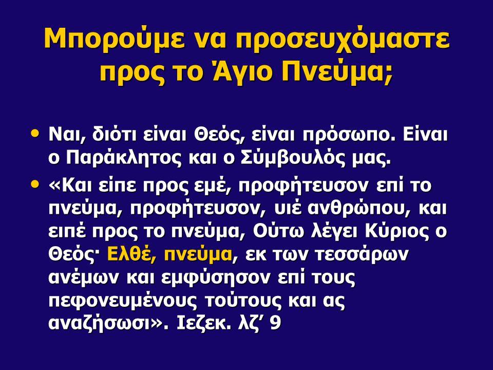 Μπορούμε να προσευχόμαστε προς το Άγιο Πνεύμα; Ναι, διότι είναι Θεός, είναι πρόσωπο. Είναι ο Παράκλητος και ο Σύμβουλός μας. Ναι, διότι είναι Θεός, εί