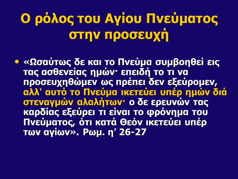 Ο ρόλος του Αγίου Πνεύματος στην προσευχή «Ωσαύτως δε και το Πνεύμα συμβοηθεί εις τας ασθενείας ημών· επειδή το τι να προσευχηθώμεν ως πρέπει δεν εξεύ