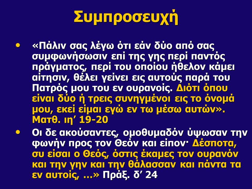 Συμπροσευχή «Πάλιν σας λέγω ότι εάν δύο από σας συμφωνήσωσιν επί της γης περί παντός πράγματος, περί του οποίου ήθελον κάμει αίτησιν, θέλει γείνει εις