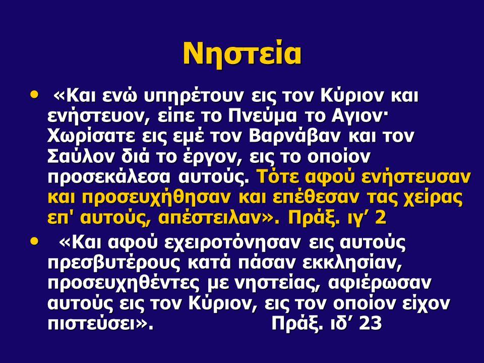 Νηστεία «Και ενώ υπηρέτουν εις τον Κύριον και ενήστευον, είπε το Πνεύμα το Αγιον· Χωρίσατε εις εμέ τον Βαρνάβαν και τον Σαύλον διά το έργον, εις το οπ