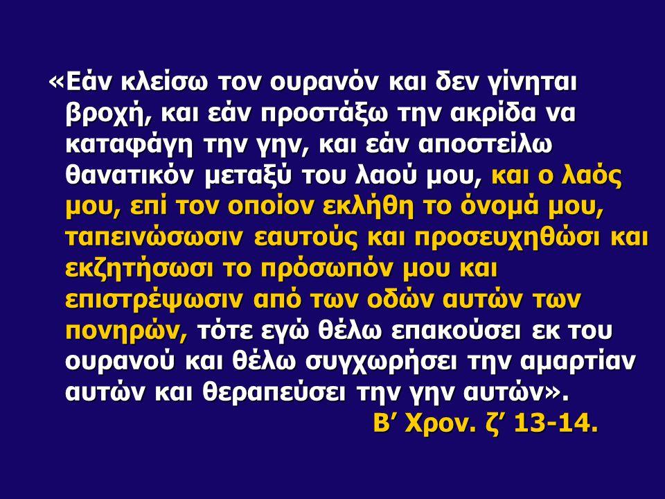 «Εάν κλείσω τον ουρανόν και δεν γίνηται βροχή, και εάν προστάξω την ακρίδα να καταφάγη την γην, και εάν αποστείλω θανατικόν μεταξύ του λαού μου, και ο