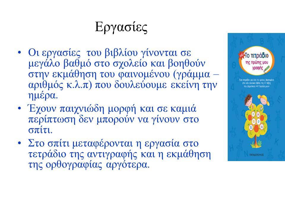 Εργασίες Οι εργασίες του βιβλίου γίνονται σε μεγάλο βαθμό στο σχολείο και βοηθούν στην εκμάθηση του φαινομένου (γράμμα – αριθμός κ.λ.π) που δουλεύουμε