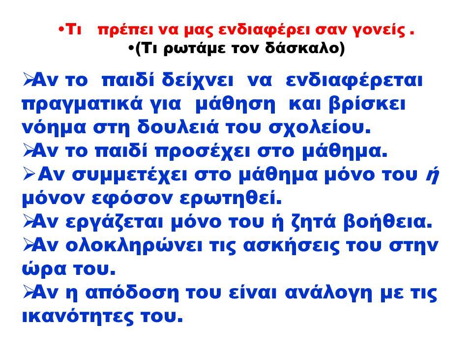 Το blog του σχολείου http://blogs.sch.gr/2dimpor/ Το τηλέφωνο του σχολείου 2421072346 Διευθυντής : κ.
