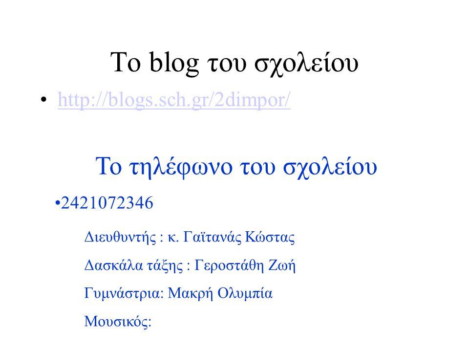 Το blog του σχολείου http://blogs.sch.gr/2dimpor/ Το τηλέφωνο του σχολείου 2421072346 Διευθυντής : κ. Γαϊτανάς Κώστας Δασκάλα τάξης : Γεροστάθη Ζωή Γυ