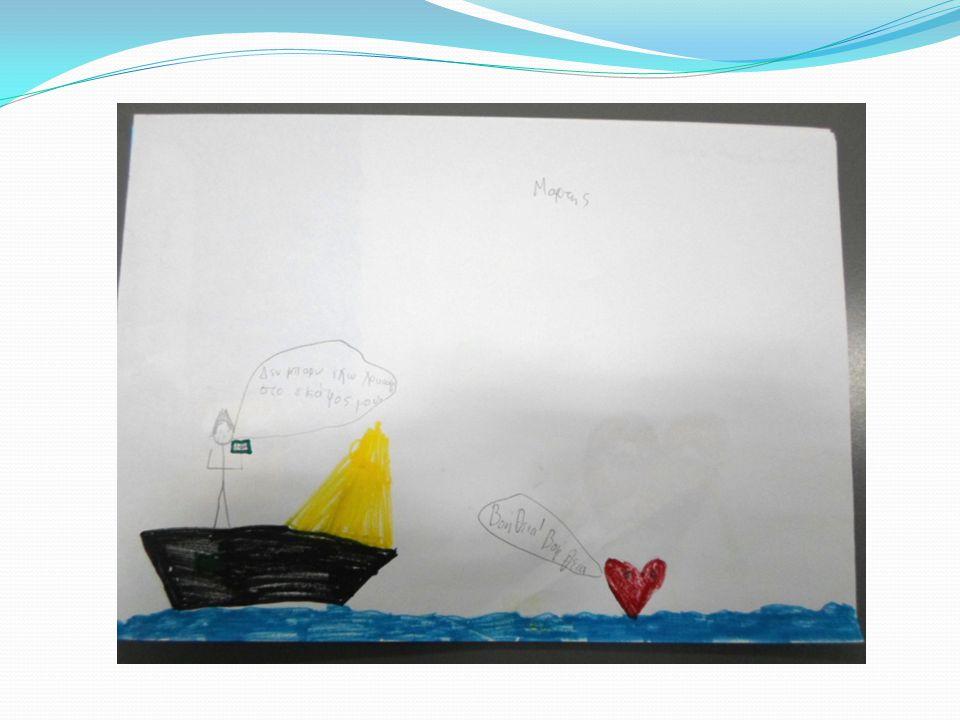 Η Αγάπη τότε αποφάσισε να ζητήσει βοήθεια από την Αλαζονεία που επίσης περνούσε από μπροστά της σε ένα πανέμορφο σκάφος.