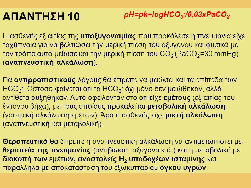 ΑΠΑΝΤΗΣΗ 10 Η ασθενής εξ αιτίας της υποξυγοναιμίας που προκάλεσε η πνευμονία είχε ταχύπνοια για να βελτιώσει την μερική πίεση του οξυγόνου και φυσικά