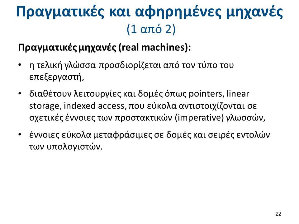 Πραγματικές και αφηρημένες μηχανές (1 από 2) Πραγματικές μηχανές (real machines): η τελική γλώσσα προσδιορίζεται από τον τύπο του επεξεργαστή, διαθέτο