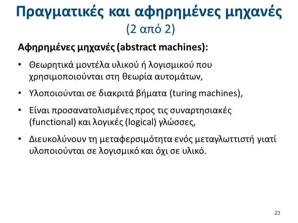 Πραγματικές και αφηρημένες μηχανές (2 από 2) Αφηρημένες μηχανές (abstract machines): Θεωρητικά μοντέλα υλικού ή λογισμικού που χρησιμοποιούνται στη θε