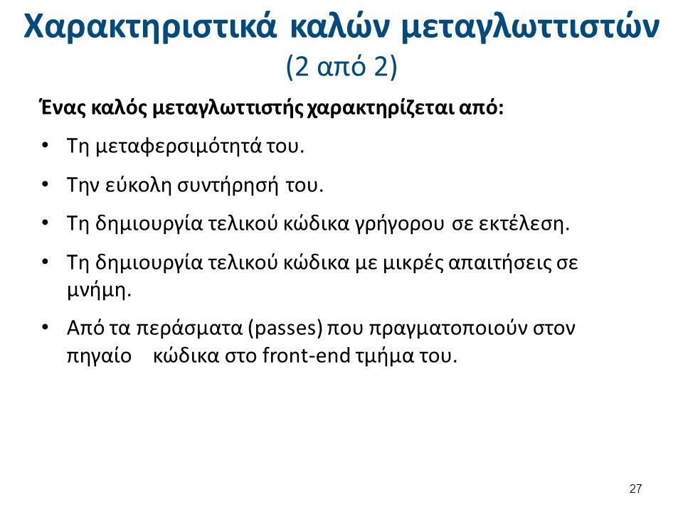 Χαρακτηριστικά καλών μεταγλωττιστών (2 από 2) Ένας καλός μεταγλωττιστής χαρακτηρίζεται από: Τη μεταφερσιμότητά του. Την εύκολη συντήρησή του. Τη δημιο