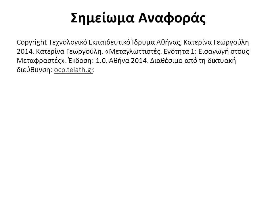 Σημείωμα Αναφοράς Copyright Τεχνολογικό Εκπαιδευτικό Ίδρυμα Αθήνας, Κατερίνα Γεωργούλη 2014. Κατερίνα Γεωργούλη. «Μεταγλωττιστές. Ενότητα 1: Εισαγωγή