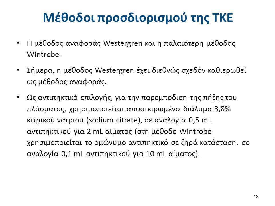 13 Μέθοδοι προσδιορισμού της ΤΚΕ Η μέθοδος αναφοράς Westergren και η παλαιότερη μέθοδος Wintrobe. Σήμερα, η μέθοδος Westergren έχει διεθνώς σχεδόν καθ