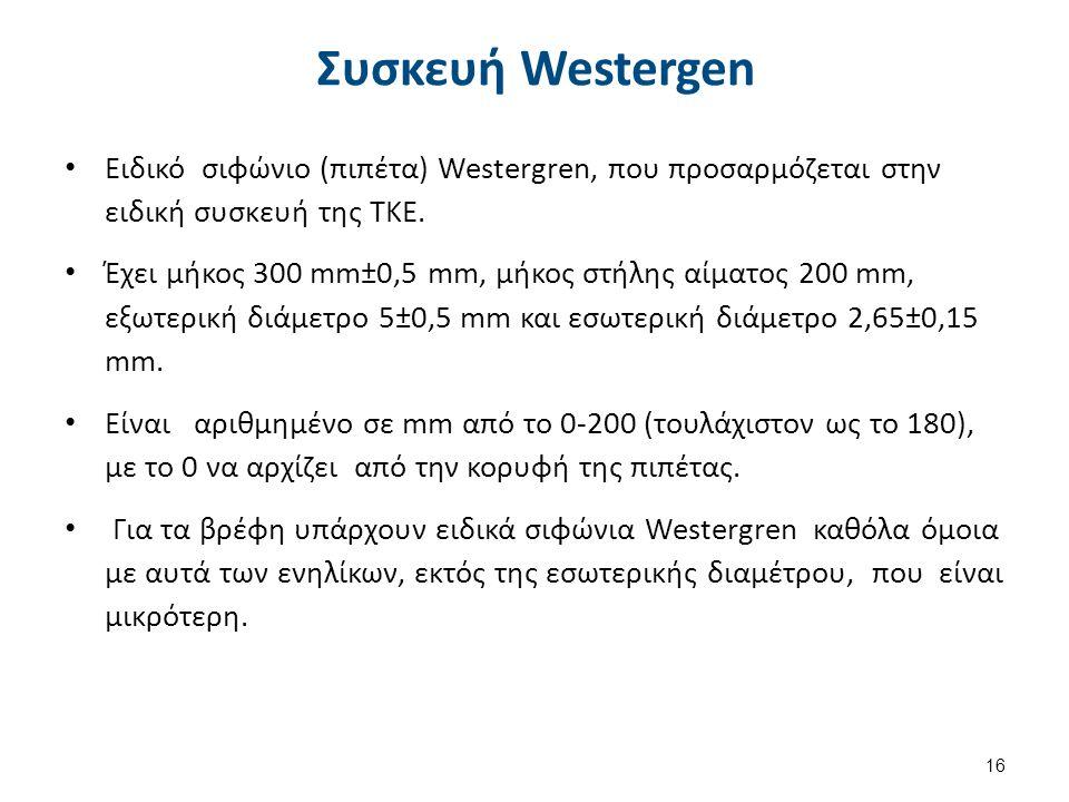 16 Συσκευή Westergen Ειδικό σιφώνιο (πιπέτα) Westergren, που προσαρμόζεται στην ειδική συσκευή της ΤΚΕ. Έχει μήκος 300 mm±0,5 mm, μήκος στήλης αίματος