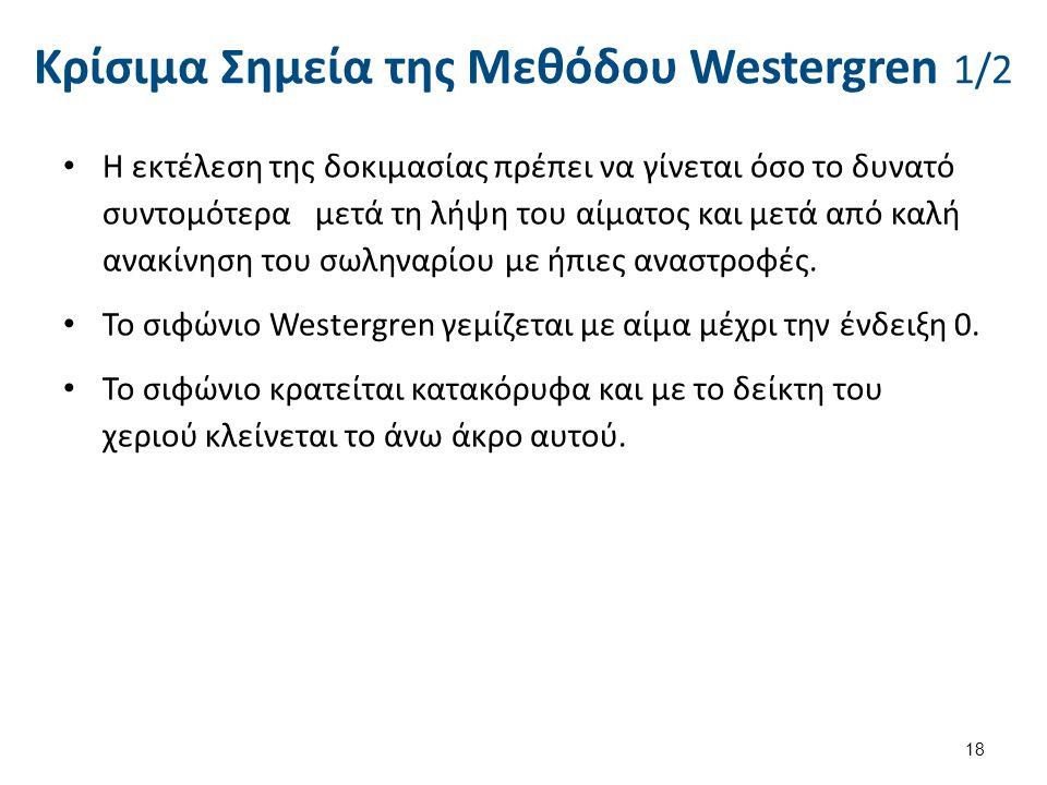 18 Κρίσιμα Σημεία της Μεθόδου Westergren 1/2 Η εκτέλεση της δοκιμασίας πρέπει να γίνεται όσο το δυνατό συντομότερα μετά τη λήψη του αίματος και μετά α