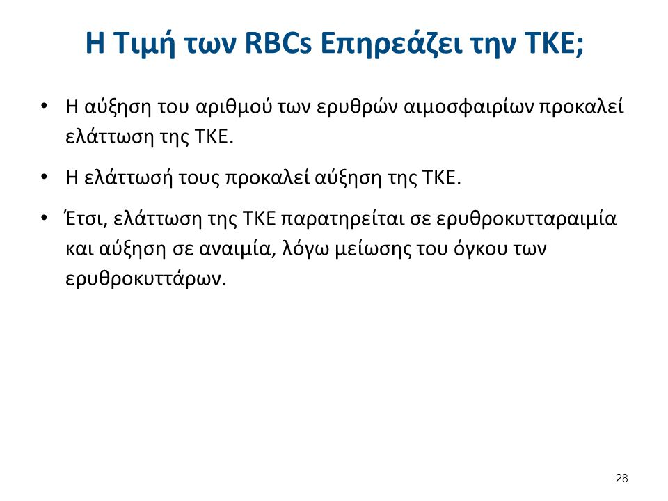 H Τιμή των RBCs Επηρεάζει την ΤΚΕ; 28 Η αύξηση του αριθμού των ερυθρών αιμοσφαιρίων προκαλεί ελάττωση της ΤΚΕ. Η ελάττωσή τους προκαλεί αύξηση της ΤΚΕ
