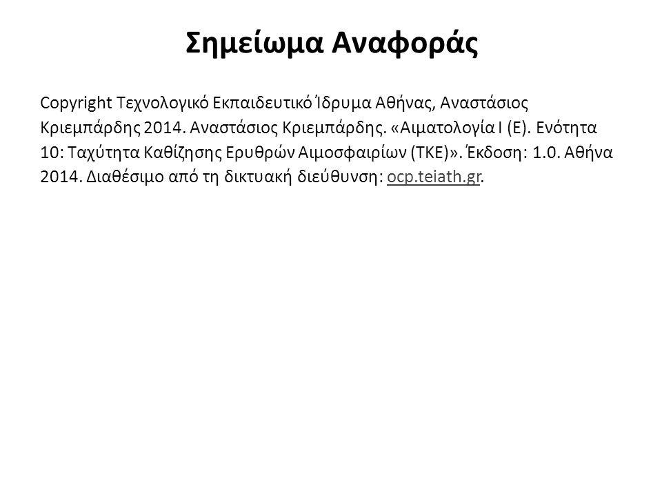 Σημείωμα Αναφοράς Copyright Τεχνολογικό Εκπαιδευτικό Ίδρυμα Αθήνας, Αναστάσιος Κριεμπάρδης 2014. Αναστάσιος Κριεμπάρδης. «Αιματολογία Ι (Ε). Ενότητα 1
