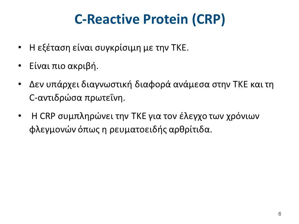 C-Reactive Protein (CRP) Η εξέταση είναι συγκρίσιμη με την ΤΚΕ. Είναι πιο ακριβή. Δεν υπάρχει διαγνωστική διαφορά ανάμεσα στην ΤΚΕ και τη C-αντιδρώσα