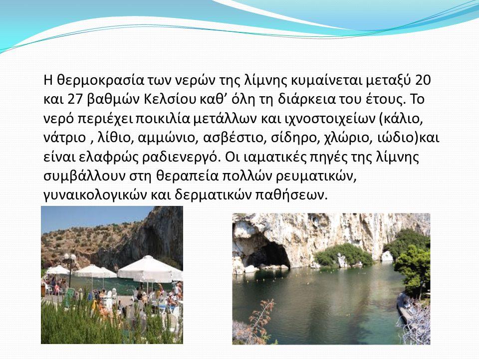 Η θερμοκρασία των νερών της λίμνης κυμαίνεται μεταξύ 20 και 27 βαθμών Κελσίου καθ' όλη τη διάρκεια του έτους. Το νερό περιέχει ποικιλία μετάλλων και ι