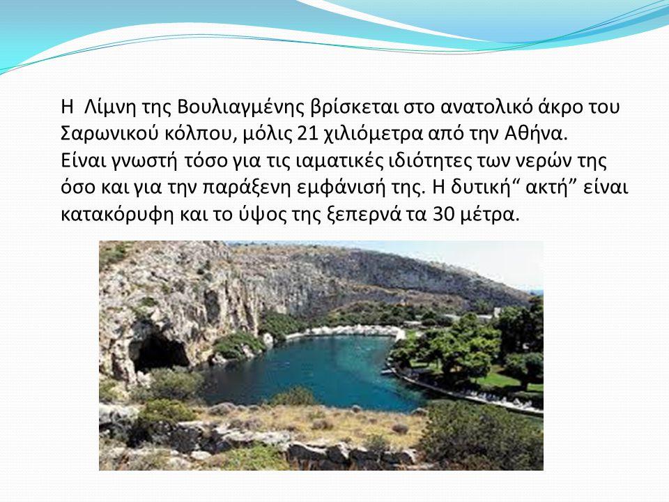 Η Λίμνη της Βουλιαγμένης βρίσκεται στο ανατολικό άκρο του Σαρωνικού κόλπου, μόλις 21 χιλιόμετρα από την Αθήνα. Είναι γνωστή τόσο για τις ιαματικές ιδι