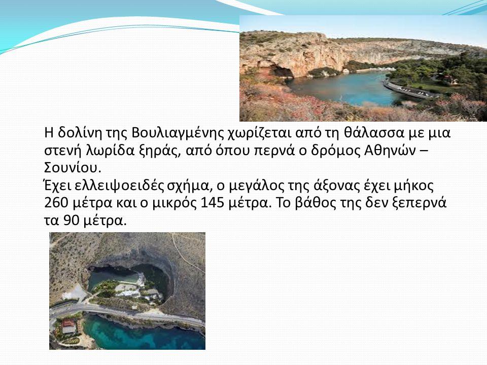 Η δολίνη της Βουλιαγμένης χωρίζεται από τη θάλασσα με μια στενή λωρίδα ξηράς, από όπου περνά ο δρόμος Αθηνών – Σουνίου.