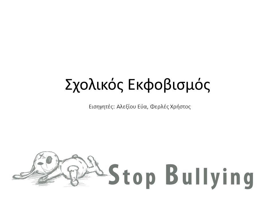 Σχολικός Εκφοβισμός Εισηγητές: Αλεξίου Εύα, Φερλές Χρήστος