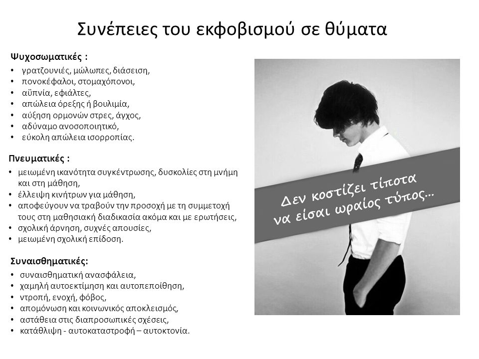 Συναισθηματικές: συναισθηματική ανασφάλεια, χαμηλή αυτοεκτίμηση και αυτοπεποίθηση, ντροπή, ενοχή, φόβος, απομόνωση και κοινωνικός αποκλεισμός, αστάθει