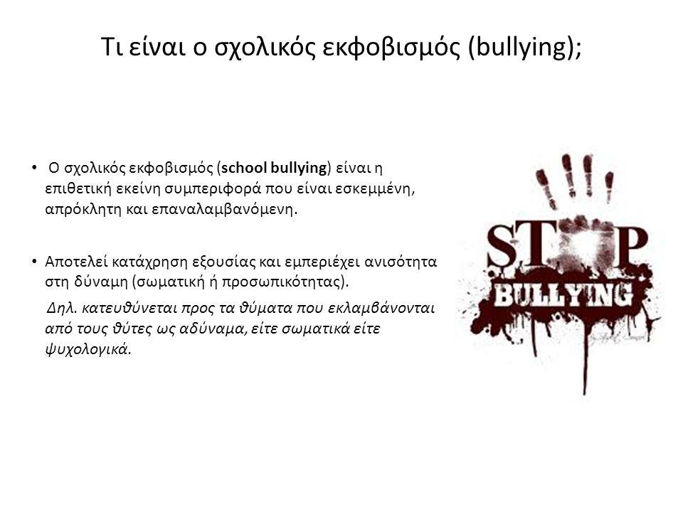 Τι είναι ο σχολικός εκφοβισμός (bullying); Ο σχολικός εκφοβισμός (school bullying) είναι η επιθετική εκείνη συμπεριφορά που είναι εσκεμμένη, απρόκλητη