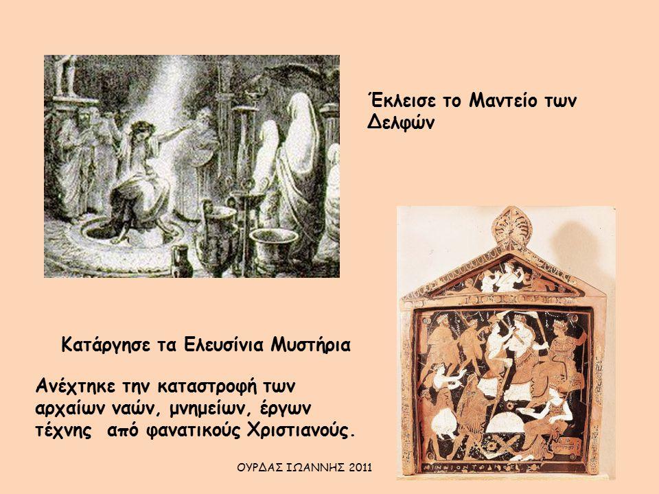 Έκλεισε το Μαντείο των Δελφών Κατάργησε τα Ελευσίνια Μυστήρια Ανέχτηκε την καταστροφή των αρχαίων ναών, μνημείων, έργων τέχνης από φανατικούς Χριστιαν