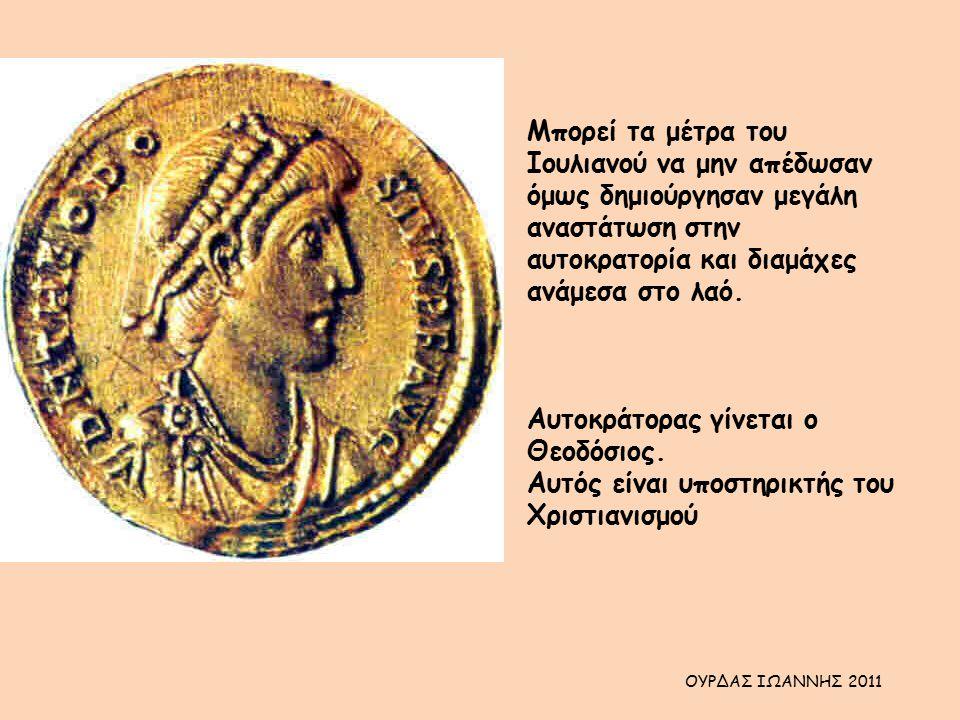 Μπορεί τα μέτρα του Ιουλιανού να μην απέδωσαν όμως δημιούργησαν μεγάλη αναστάτωση στην αυτοκρατορία και διαμάχες ανάμεσα στο λαό. Αυτοκράτορας γίνεται