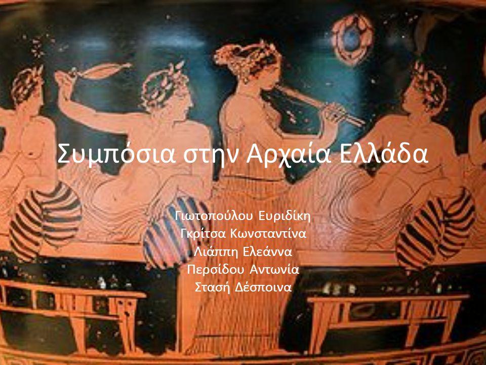 Συμπόσια στην Αρχαία Ελλάδα Γιωτοπούλου Ευριδίκη Γκρίτσα Κωνσταντίνα Λιάππη Ελεάννα Περσίδου Αντωνία Στασή Δέσποινα