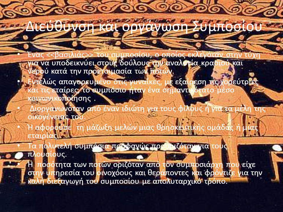 Το συμπόσιο στην Αθήνα Ένα γεύμα δεν άρχιζε ποτέ με σούπα γιατί ήταν το φαγητό των φτωχών αν και πολύ υγιεινό Στο πρώτο μέρος του γεύματος σέρβιραν χορταστικά φαγητά και ειδικά ψάρια και πουλερικά.