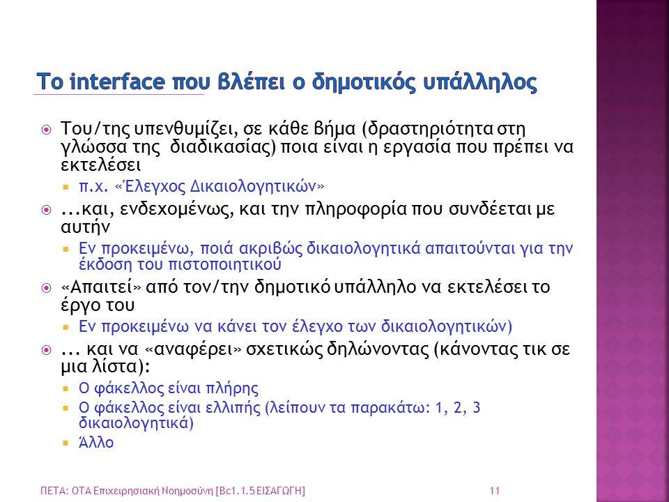  Του/της υπενθυμίζει, σε κάθε βήμα (δραστηριότητα στη γλώσσα της διαδικασίας) ποια είναι η εργασία που πρέπει να εκτελέσει  π.χ.