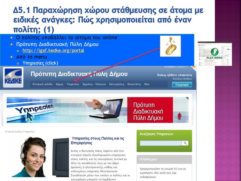  Ο πολίτης υποβάλλει το αίτημα του online  Πρότυπη Διαδικτυακή Πύλη Δήμου http://lgaf.kedke.org/portal  Από το menu Υπηρεσίες (click) 23 ΠΕΤΑ: ΟΤΑ Επιχειρησιακή Νοημοσύνη [Bc1.1.5 ΕΙΣΑΓΩΓΗ]