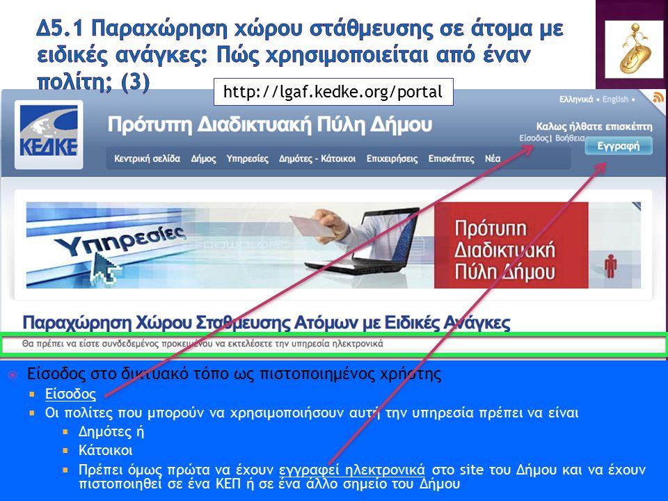 25 ΠΕΤΑ: ΟΤΑ Επιχειρησιακή Νοημοσύνη [Bc1.1.5 ΕΙΣΑΓΩΓΗ]  Είσοδος στο δικτυακό τόπο ως πιστοποιημένος χρήστης  Είσοδος  Οι πολίτες που μπορούν να χρησιμοποιήσουν αυτή την υπηρεσία πρέπει να είναι  Δημότες ή  Κάτοικοι  Πρέπει όμως πρώτα να έχουν εγγραφεί ηλεκτρονικά στο site του Δήμου και να έχουν πιστοποιηθεί σε ένα ΚΕΠ ή σε ένα άλλο σημείο του Δήμου http://lgaf.kedke.org/portal