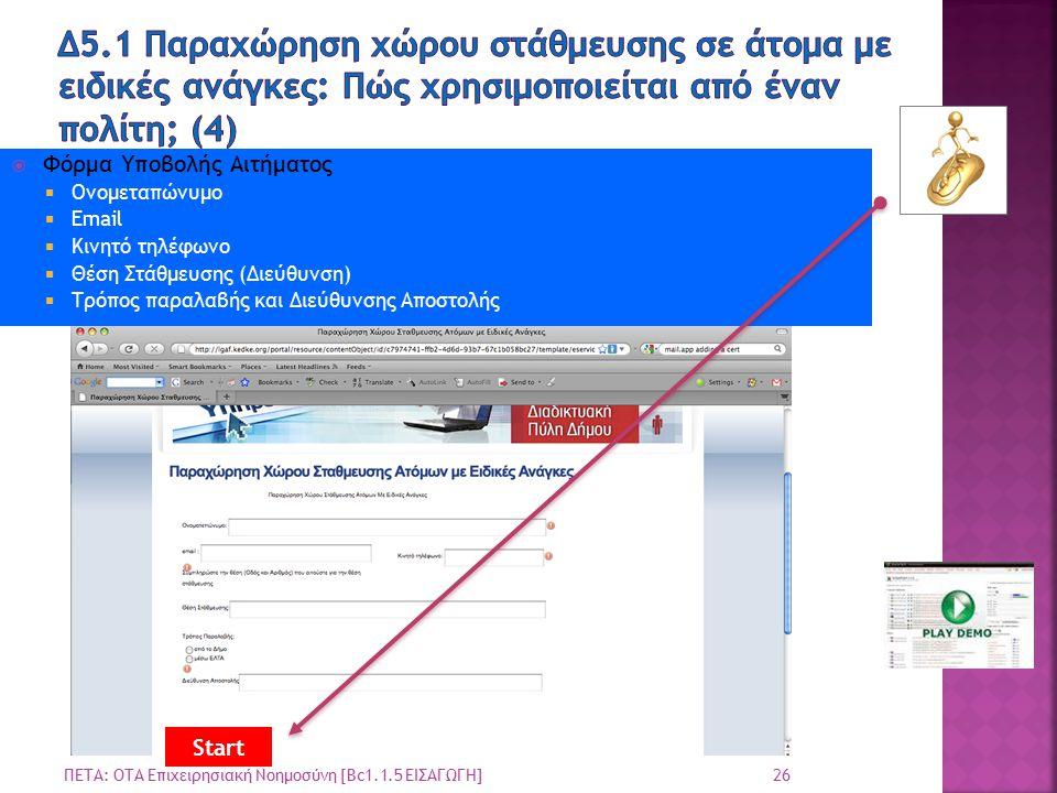 26 ΠΕΤΑ: ΟΤΑ Επιχειρησιακή Νοημοσύνη [Bc1.1.5 ΕΙΣΑΓΩΓΗ]  Φόρμα Υποβολής Αιτήματος  Ονομεταπώνυμο  Email  Κινητό τηλέφωνο  Θέση Στάθμευσης (Διεύθυνση)  Τρόπος παραλαβής και Διεύθυνσης Αποστολής Start