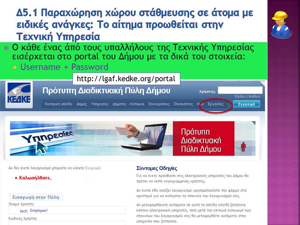 30 ΠΕΤΑ: ΟΤΑ Επιχειρησιακή Νοημοσύνη [Bc1.1.5 ΕΙΣΑΓΩΓΗ]  Ο κάθε ένας άπό τους υπαλλήλους της Τεχνικής Υπηρεσίας εισέρχεται στο portal του Δήμου με τα δικά του στοιχεία:  Username + Password http://lgaf.kedke.org/portal tech