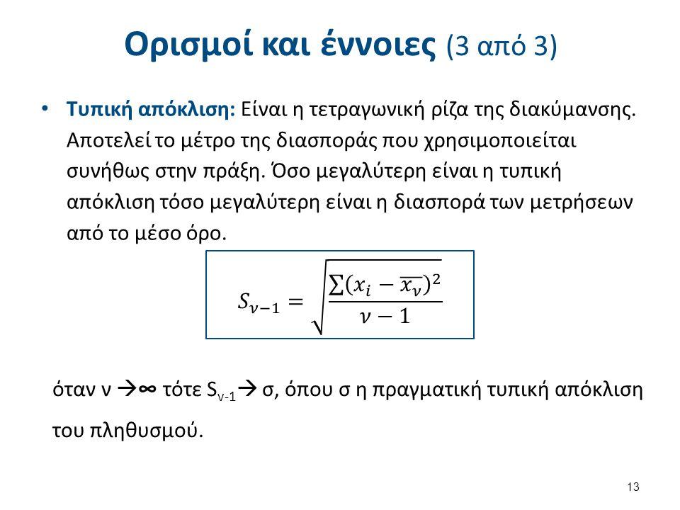 Ορισμοί και έννοιες (3 από 3) Τυπική απόκλιση: Είναι η τετραγωνική ρίζα της διακύμανσης. Αποτελεί το μέτρο της διασποράς που χρησιμοποιείται συνήθως σ