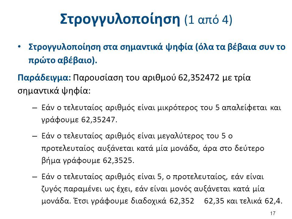Στρογγυλοποίηση (1 από 4) Στρογγυλοποίηση στα σημαντικά ψηφία (όλα τα βέβαια συν το πρώτο αβέβαιο). Παράδειγμα: Παρουσίαση του αριθμού 62,352472 με τρ