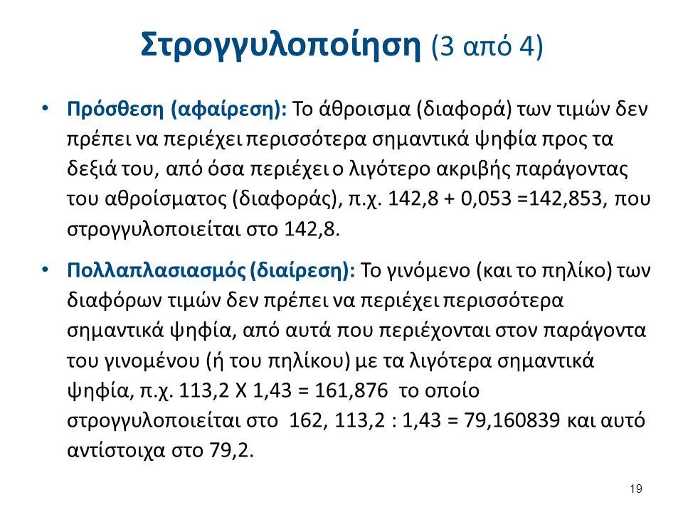 Στρογγυλοποίηση (3 από 4) Πρόσθεση (αφαίρεση): Το άθροισμα (διαφορά) των τιμών δεν πρέπει να περιέχει περισσότερα σημαντικά ψηφία προς τα δεξιά του, α