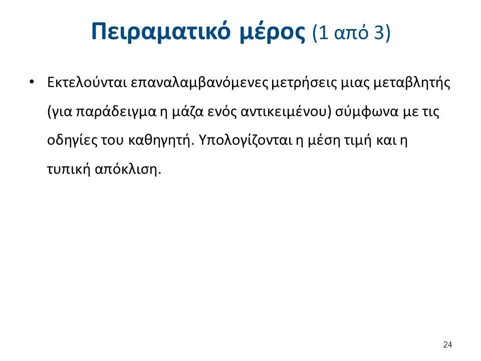 Πειραματικό μέρος (1 από 3) Εκτελούνται επαναλαμβανόμενες μετρήσεις μιας μεταβλητής (για παράδειγμα η μάζα ενός αντικειμένου) σύμφωνα με τις οδηγίες τ