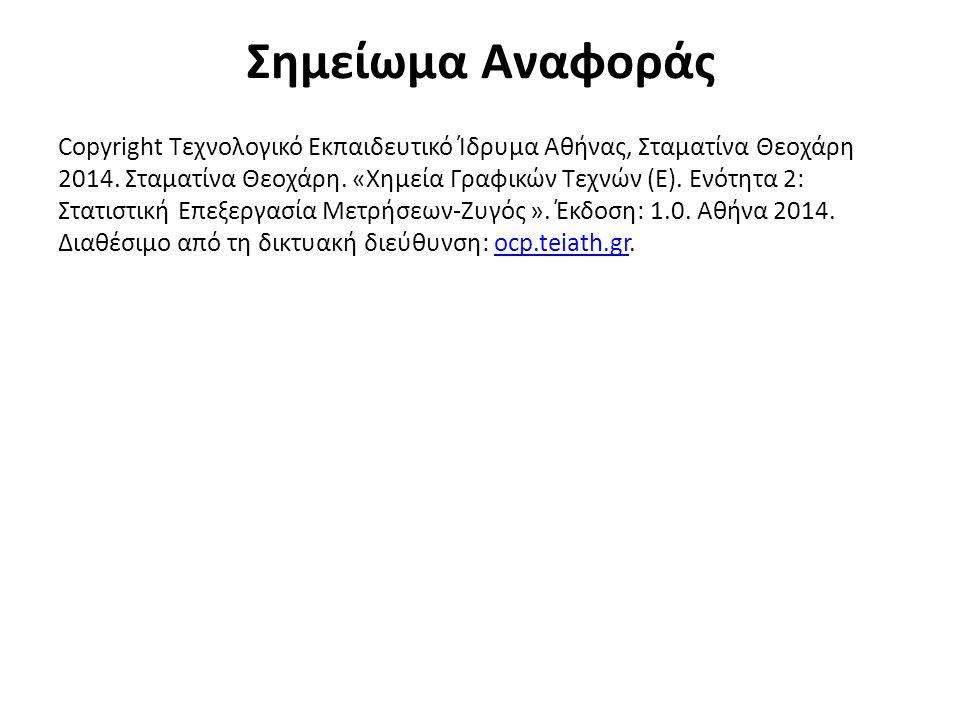 Σημείωμα Αναφοράς Copyright Τεχνολογικό Εκπαιδευτικό Ίδρυμα Αθήνας, Σταματίνα Θεοχάρη 2014. Σταματίνα Θεοχάρη. «Χημεία Γραφικών Τεχνών (Ε). Ενότητα 2: