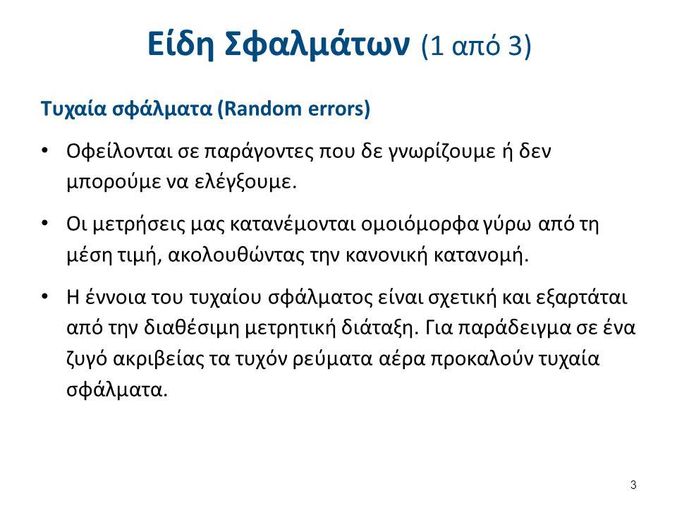 Είδη Σφαλμάτων (1 από 3) Τυχαία σφάλματα (Random errors) Οφείλονται σε παράγοντες που δε γνωρίζουμε ή δεν μπορούμε να ελέγξουμε. Οι μετρήσεις μας κατα