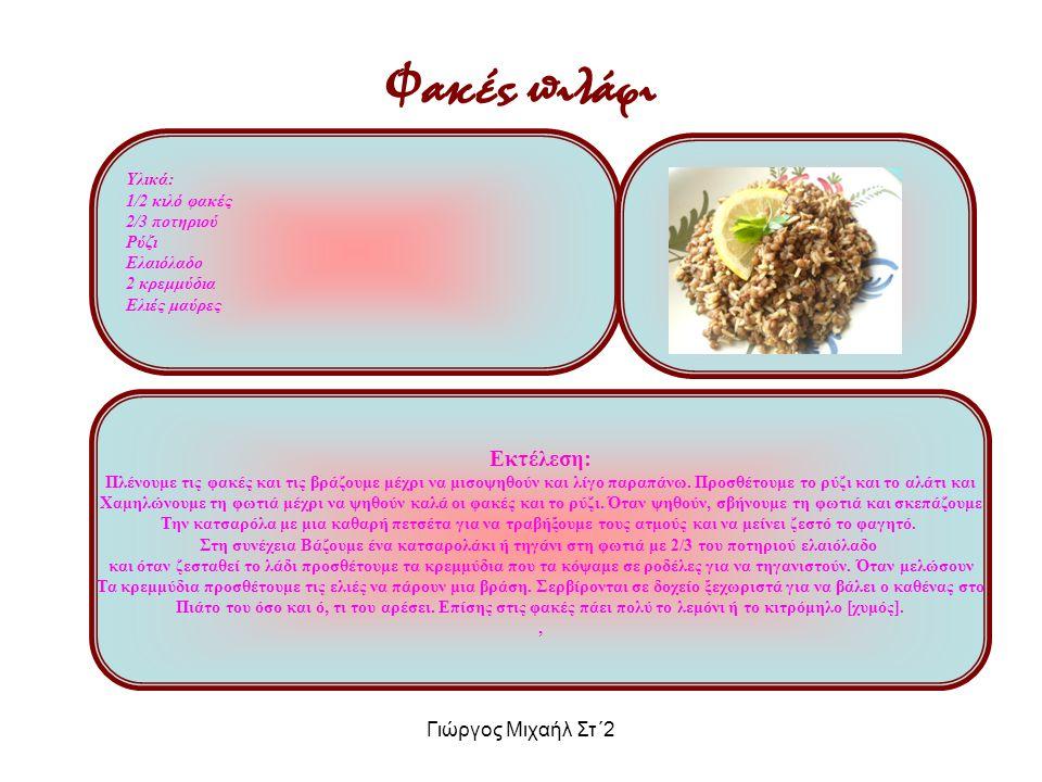 Φακές πιλάφι Υλικά: 1/2 κιλό φακές 2/3 ποτηριού Ρύζι Ελαιόλαδο 2 κρεμμύδια Ελιές μαύρες Εκτέλεση: Πλένουμε τις φακές και τις βράζουμε μέχρι να μισοψηθ