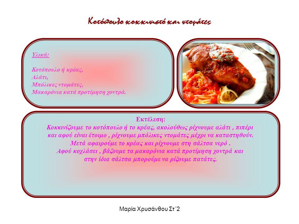 Κοτόπουλο κοκκινιστό και ντομάτες Υλικά: Κοτόπουλο ή κρέας, Αλάτι, Μπόλικες ντομάτες, Μακαρόνια κατά προτίμηση χοντρά. Εκτέλεση: Κοκκινίζουμε το κοτόπ