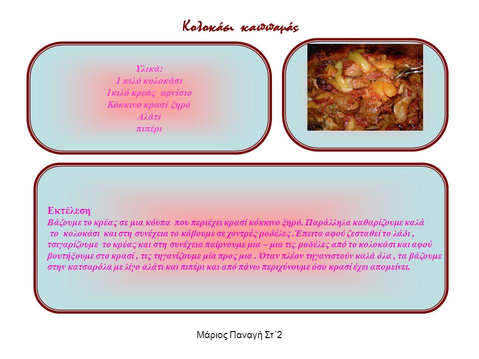 Κολοκάσι καππαμάς Υλικά: 1 κιλό κολοκάσι 1κιλό κρεάς αρνίσιο Κόκκινο κρασί ξηρό Αλάτι πιπέρι Εκτέλεση Βάζουμε το κρέας σε μια κόυπα που περιέχει κρασί