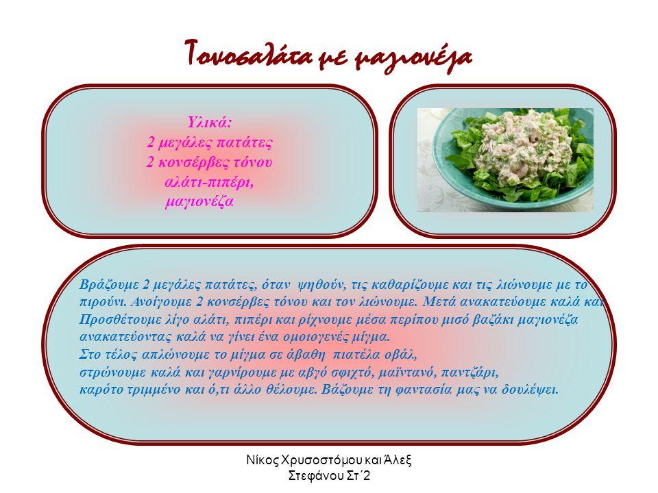 Τονοσαλάτα με μαγιονέζα Υλικά: 2 μεγάλες πατάτες 2 κονσέρβες τόνου αλάτι-πιπέρι, μαγιονέζα Βράζουμε 2 μεγάλες πατάτες, όταν ψηθούν, τις καθαρίζουμε κα