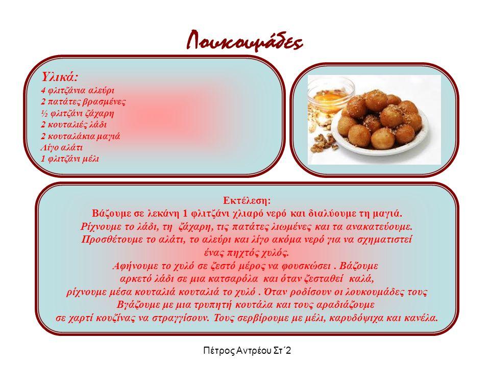 Λουκουμάδες Υλικά: 4 φλιτζάνια αλεύρι 2 πατάτες βρασμένες ½ φλιτζάνι ζάχαρη 2 κουταλιές λάδι 2 κουταλάκια μαγιά Λίγο αλάτι 1 φλιτζάνι μέλι Εκτέλεση: Β